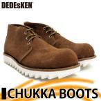 デデスケン チャッカ―ブーツ スエード ホワイトシャークソール 10508 BROWN