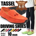 ショッピングドライビングシューズ ドライビング シューズ デデス 本革 タッセル 10色展開 メンズ 靴 スリッポン ローファー スウェード カジュアル 2足8000円セット対象