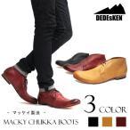 チャッカ ブーツ 本革 マッケイ製法 デデスケン 3色展開 メンズ 靴 カジュアル シューズ レザー