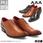 ビジネスシューズ ストレートチップ BLACK BROWN メンズ 靴 革靴 紳士 短靴 レザー 2足セット 4500円(税別)