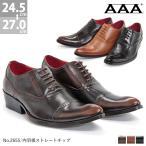 ビジネスシューズ ロングノーズ ストレートチップ 内羽根 メンズ 靴 シューズ 対象商品 2足の購入で4500円(税別)