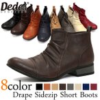2足6000円セット対象 デデス サイドジップ ドレープ ブーツ 8色展開  大人靴 メンズ 靴 カジュアル シューズ レザー ショートブーツ