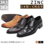 ビジネスシューズ 日本製 本革 ジンク 外羽根 ナナメチップ メンズ 靴 紳士 革靴 3色展開 対象商品2足の購入で8000円(税別)対象
