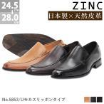 ビジネスシューズ 日本製 本革 ジンク スリッポン メンズ 靴 紳士 革靴 3色展開 対象商品2足の購入で8000円(税別)対象