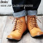 プレーン トゥ 7 アイレット サイドジップ ブーツ デデス 6色展開 スマート 大人靴 メンズ 靴 カジュアル シューズ レザー ショートブーツ 2足8000円セット対象