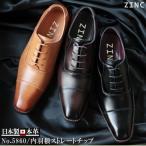 ビジネスシューズ 日本製 本革 内羽ストレートチップ  3色展開 メンズ 靴 紳士 革靴 ジンク 対象商品2足の購入で8000円(税別)