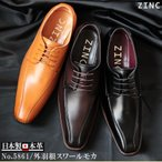 ビジネスシューズ 日本製 本革 外羽スワールモカ 3色展開 メンズ 靴 紳士 革靴 ジンク 対象商品2足の購入で8000円(税別)