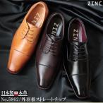 ビジネスシューズ 日本製 本革 外羽ストレートチップ 3色展開 メンズ 靴 紳士 革靴 ジンク 対象商品2足の購入で8000円(税別)