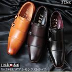 ビジネスシューズ 日本製 本革 ダブルモンク ストレートチップ 3色展開 メンズ 靴 紳士 革靴 ジンク 対象商品2足の購入で8000円(税別)