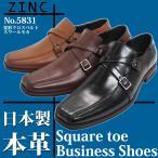 ビジネスシューズ 日本製 本革 ジンク ダブルモンクストラップ スワールモカ 3色展開 メンズ 靴 紳士 革靴