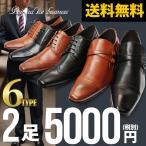 LASSU&FRISS 2足セットで5000円(税別)