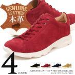 ホワイトソール スニーカー 本革 スェード  デデスケン 4色展開 メンズ 靴 カジュアル シューズ BEIGE BLACK NAVY RED