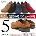 其它 - 2足6000円セット対象 かかとを踏める スウェード シューズ 5色展開 メンズ 靴 短靴 紳士 カジュアル