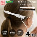マスクバンド 耳が痛くならない おしゃれ マスク補助アイテム マスクフック 軽量 滑りにくい 柔軟性 快適 ズレ防止 便利 ブラック ホワイト 黒 白