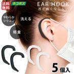 イヤーフック マスク用 マスクフック シリコン 軽量 柔軟性 快適 ストレスフリー ワンタッチ 便利 マスク補助アイテム 黒 白