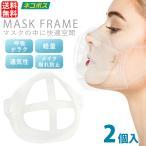 マスクフレーム シリコン 3D 軽量 2個 半透明 口元 マスクブラケット インナーマスク ガード 立体 化粧崩れ防止 空間 洗える 繰り返し使える ソフト素材 水洗い