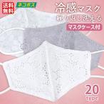マスクレース生地 花柄 コットン 女性用 小さめ おしゃれ ひんやり 涼感 大人用 レディース 洗える 立体マスク 3D COOLON クーロン