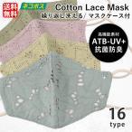 マスク レースマスク 小さめ 抗菌防臭 ATB-UV+ 花柄 コットン 女性用 大人用 レディース 洗える 立体マスク 3D