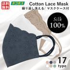 シルクマスク 小さめ おしゃれ 洗える 立体マスク 女性 花柄 飛沫対策 レース コットン 絹マスク スカラップ 大人用