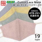 レースマスク おしゃれ 小さめ 花柄 洗える コットン 女性 ATB-UV+ 抗菌防臭 レディース 立体マスク 3D