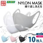 ナイロンマスク 涼感 送料無料 10枚 立体マスク 個包装 ふつうサイズ 大人用 ポリウレタン 軽量 通気性 接触冷感 花粉症 ほこり 吸水速乾 吸汗速乾 ウイルス
