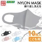 ナイロンマスク 涼感 送料無料 10枚 立体マスク 個包装 ふつうサイズ こども用 ポリウレタン 軽量 通気性 接触冷感 花粉症 ほこり 吸水速乾 吸汗速乾 ウイルス