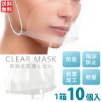 透明マスク マウスシールド 10個セット 抗菌 クリアマスク クリスターマスク 飛沫対策 ウイルス対策 透明シールド 保護カバー 軽量 両面防曇 長さ調節可能