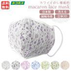 マカロンマスク 冷感マスク 日本製 レース 花柄 コットン 綿 女性用 小さいサイズ 大人用 レディース 洗える 立体 3D 布 繰り返し使える