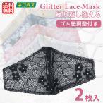 レースマスク 花柄 グリッター 2枚 綿 コットン 女性用 レディース 小さいサイズ 飛沫対策 洗濯可 紫外線防止 大人用 洗える 立体マスク 3D 布マスク