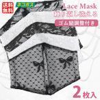 レースマスク 2枚 花柄 綿 コットン 女性用 小さめ おしゃれ 飛沫対策 洗濯可 接触冷感 冷感マスク 紫外線防止 大人用 レディース 洗える