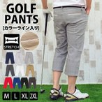 ゴルフウェア メンズ ゴルフパンツ クロップドパンツ ハーフパンツ ストレッチ ショーツ ショートパンツ ゴルフウエア スポーツ ゴルフ おしゃれ
