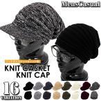 帽子 - ニット帽 メンズ ニットキャップ つば付きニット帽 ニットキャスケット 帽子 レディース キャップ ファッション小物 秋冬 防寒 セール