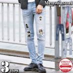 ショッピングジーンズ デニムパンツ メンズ ダメージデニム スキニーデニム ジーンズ ジーパン デニム スリム リメイク加工 ビンテージ加工 ストレッチ ペンキ カモフラ 迷彩