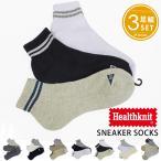 靴下 メンズ ソックス 3足セット ショートソックス Healthknit/ヘルスニット ボーダー 無地 ブロックチェック 星条旗 アンクルソックス スニーカーソックス