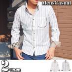 シャツ メンズ 長袖シャツ ストライプ チェック ボタンダウン カジュアルシャツ ドレスシャツ ブロード 2WAYロールアップ 7分袖シャツ デュエボットーニ