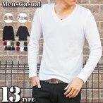 Tシャツ メンズ 長袖 ロンT カットソー 無地 Vネック ロングTシャツ 7分袖 シンプル インナー フライス ストレッチ