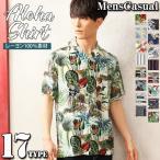 アロハシャツ メンズ 半袖 花柄 ボタニカル リーフ柄 和柄 レーヨン オープンカラーシャツ 開襟 カジュアルシャツ