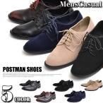 カジュアルシューズ メンズ 短靴 レースアップ ローカット オックスフォードシューズ メンズ靴 ドレスシューズ フェイクレザー フェイクスエード
