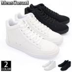 ショッピングメンズ スニーカー メンズ ハイカットスニーカー 白スニーカー ホワイト 黒 ブラック レースアップ フェイクレザー ミッドカット ミドルカット 靴