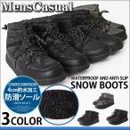 ブーツ メンズ ワークブーツ スノーブーツ 防寒 防水 ショートブーツ 靴  スノーシューズ 冬 雪 暖かい メルトン 防滑ソール