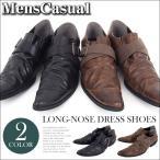 カジュアルシューズ メンズ 短靴 ドレスシューズ ローカット 靴 シューズ シークレットシューズ フェイクレザー ベルト ドレープ ロングノーズ