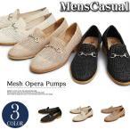 オペラシューズ メンズ カジュアルシューズ ローファー パンプス スリッポン メッシュ モカシン メンズファッション 通販 メンズ靴 靴 短靴
