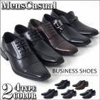 ショッピングメンズ シューズ ビジネスシューズ メンズ 靴 シューズ ストレートチップ プレーントゥ モンクストラップ ビット ドレスシューズ ロングノーズ ブラック ブラウン 黒 茶色 短靴