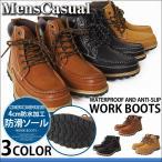 ワークブーツ メンズ 4センチ防水加工 防滑ソール マウンテンブーツ レースアップ フェイクレザー カジュアルシューズ 靴