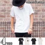 ショッピングTシャツ Tシャツ メンズ 半袖 ゆるTシャツ ポケT 無地 カットソー ポケットTシャツ ちょいゆるい ビッグTシャツ ロング丈 スリット クルーネック 大きいサイズ ゆったり