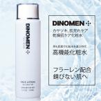 化粧水 メンズ 乾燥肌用 DiNOMEN フェイスローション ドライ 送料無料 男性化粧品 メンズコスメ エイジングケア 化粧水 ディノメン  アフターシェーブ 公式