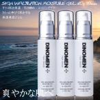 保湿ジェル 3本セット メンズ DiNOMEN スキンインフィルトレーションモイスチャージェル  送料無料 男性化粧品 メンズコスメ スキンケア エイジングケア  公式