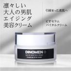 送料無料 DiNOMEN ビオセラムバイタル クリーム(美容クリーム) 男性用化粧品 メンズコスメ メンズスキンケア エイジングケア 肌を引締める ディノメン M07