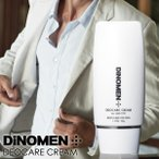 メンズコスメ 男性化粧品 消臭 体臭予防 デオドラント