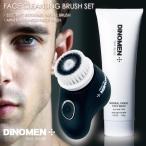 電動洗顔ブラシ 洗顔フォーム セット DiNOMEN フェイス クレンジングブラシセット 送料無料 洗顔 毛穴汚れ 洗浄 男性化粧品 メンズコスメ スキンケア  公式